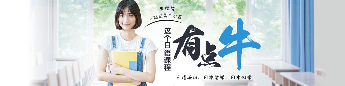 苏州姑苏区樱花日语横幅3