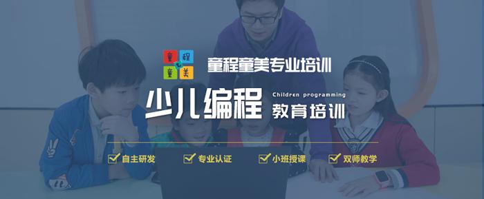 台州童程童美少儿编程培训机构
