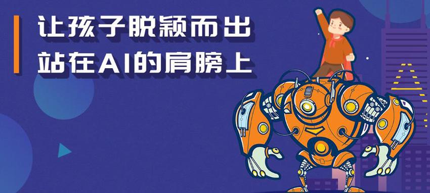 杭州童程童美少儿机器人编程培训