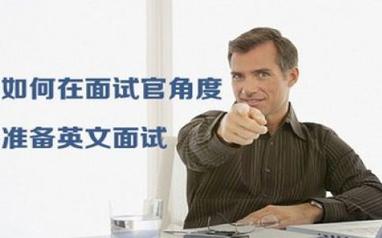 面试英语口语