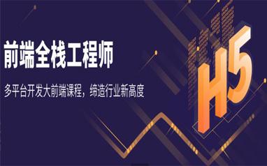 HTML5全栈
