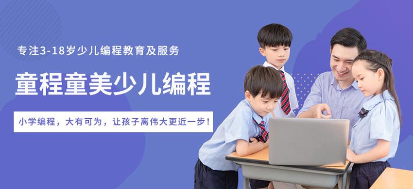上海童程童美少兒編程培訓課程