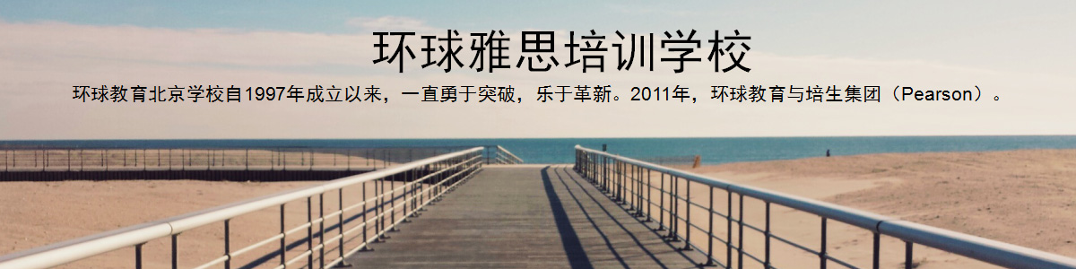 张家港环球雅思培训学校