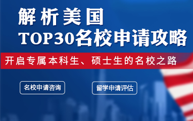 长春新通留学美国Top30名校申请