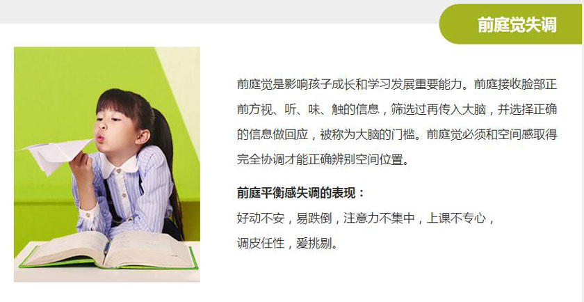 上海兒童感覺統合課程