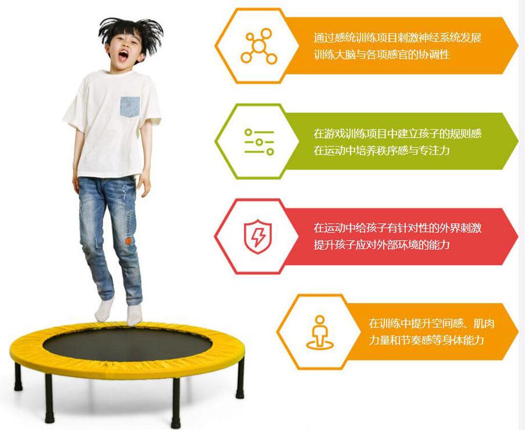 上海儿童感觉统合课程