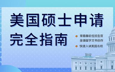 长春新通留学美国研究生申请