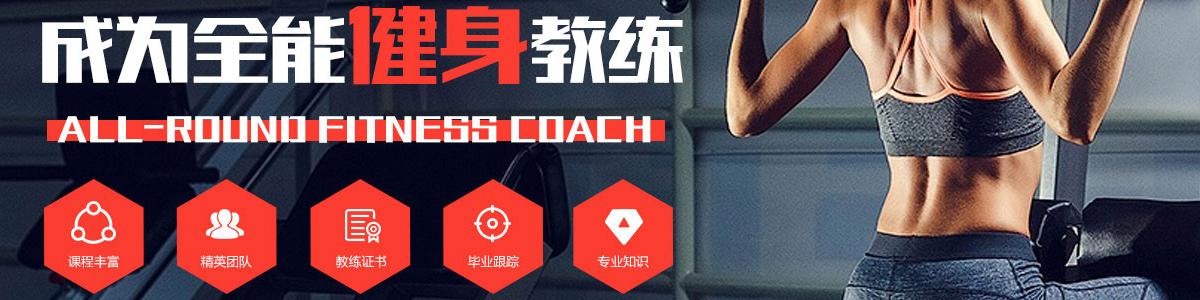 洛阳黄金时代健身教练培训机构