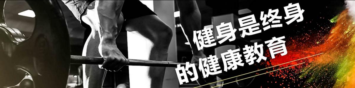 郑州黄金时代健身教练培训机构