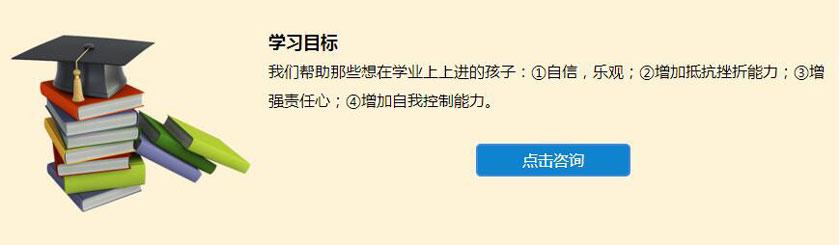 上海情绪管理课程