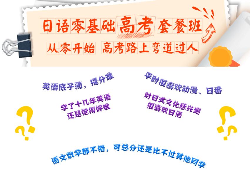 上海高考日语培训学校上海比较好的高考日语培训机构有哪些