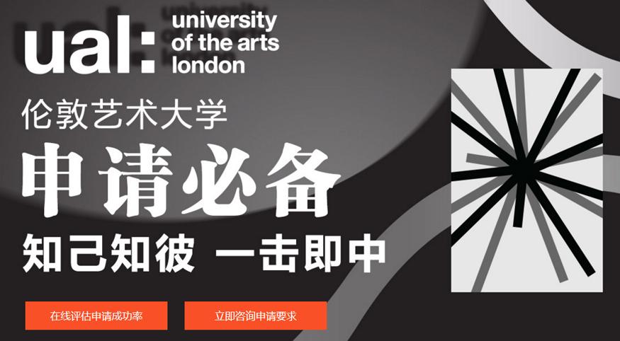 英国伦敦艺术大学留学申请