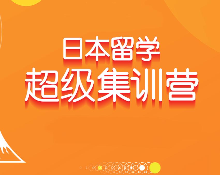 北京櫻花國際日語培訓學校