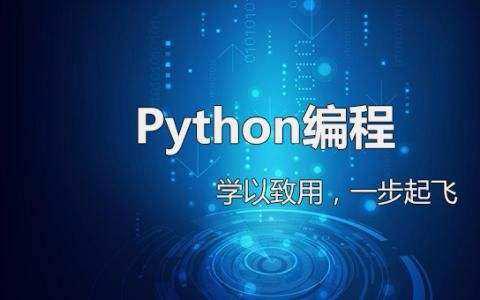 python全棧開發+人工智能