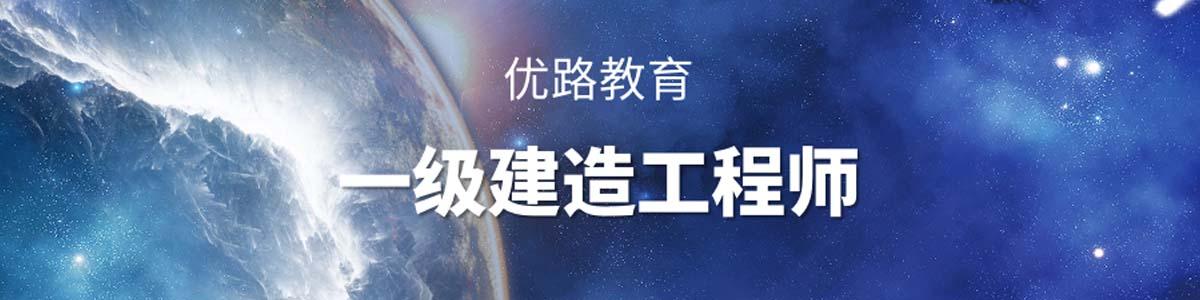 徐州优路教育