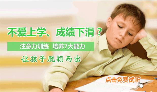 孩子不爱学习成绩下滑