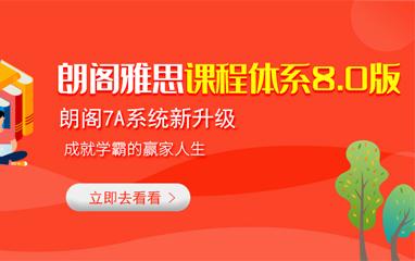 北京朗阁雅思8.0课程体系培训班