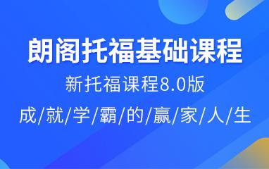 北京朗阁8.0版托福基础课程培训
