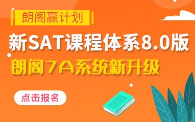 北京朗阁8.0版SAT培训班