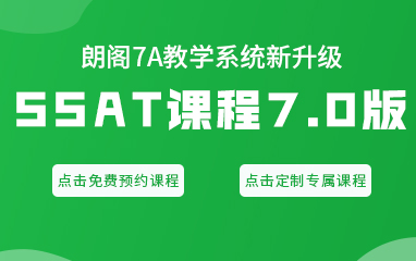 北京朗阁SSAT培训
