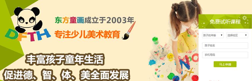 上海少儿美术面授辅导班优质推荐-少儿美术课程介绍