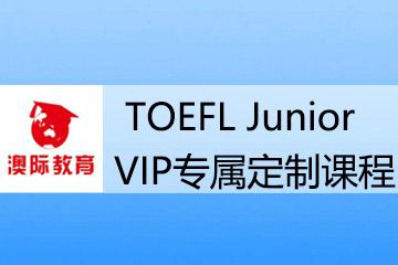 长春澳际TOEFL Junior VIP专属定制培训课程