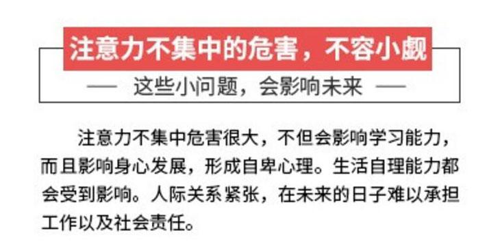 上海孩子注意力不集中
