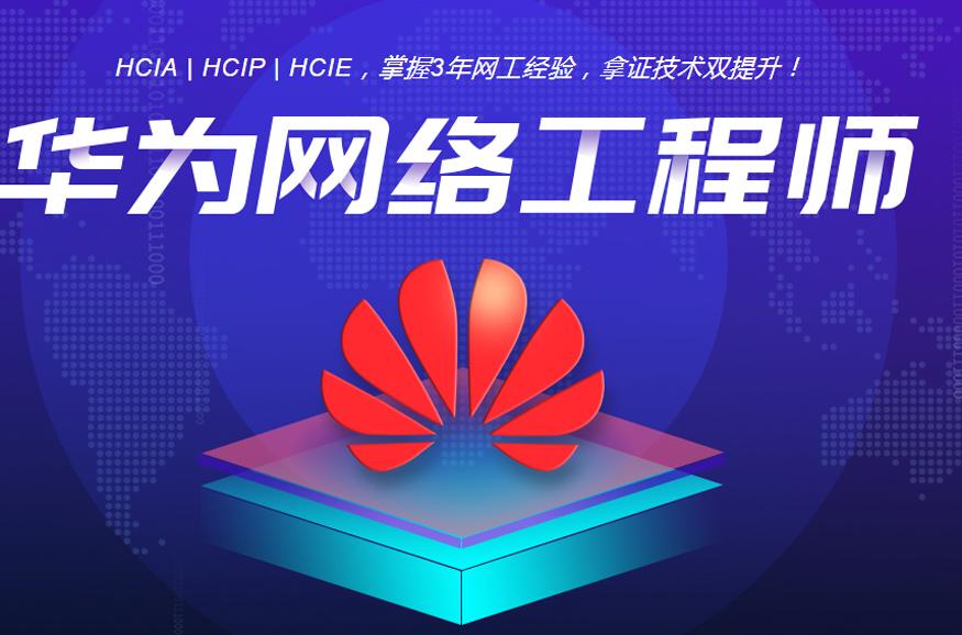 上海网络工程师薪资多少 网络工程师任职条件