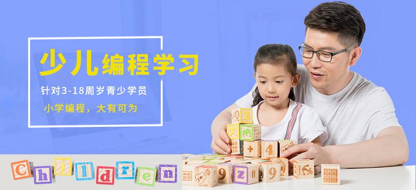 西安童程童美少兒編程培訓課程