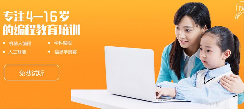 上海少儿编程培训面授课程哪家好 少儿编程课程介绍