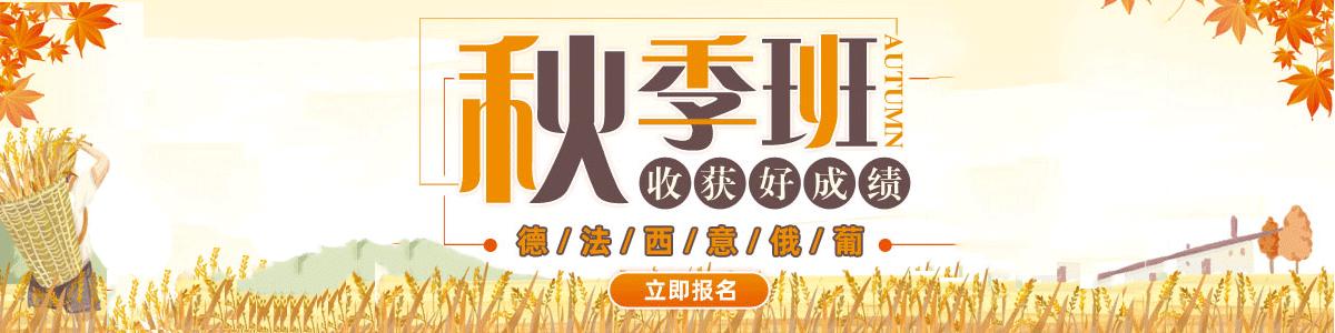 南京歐風小語種