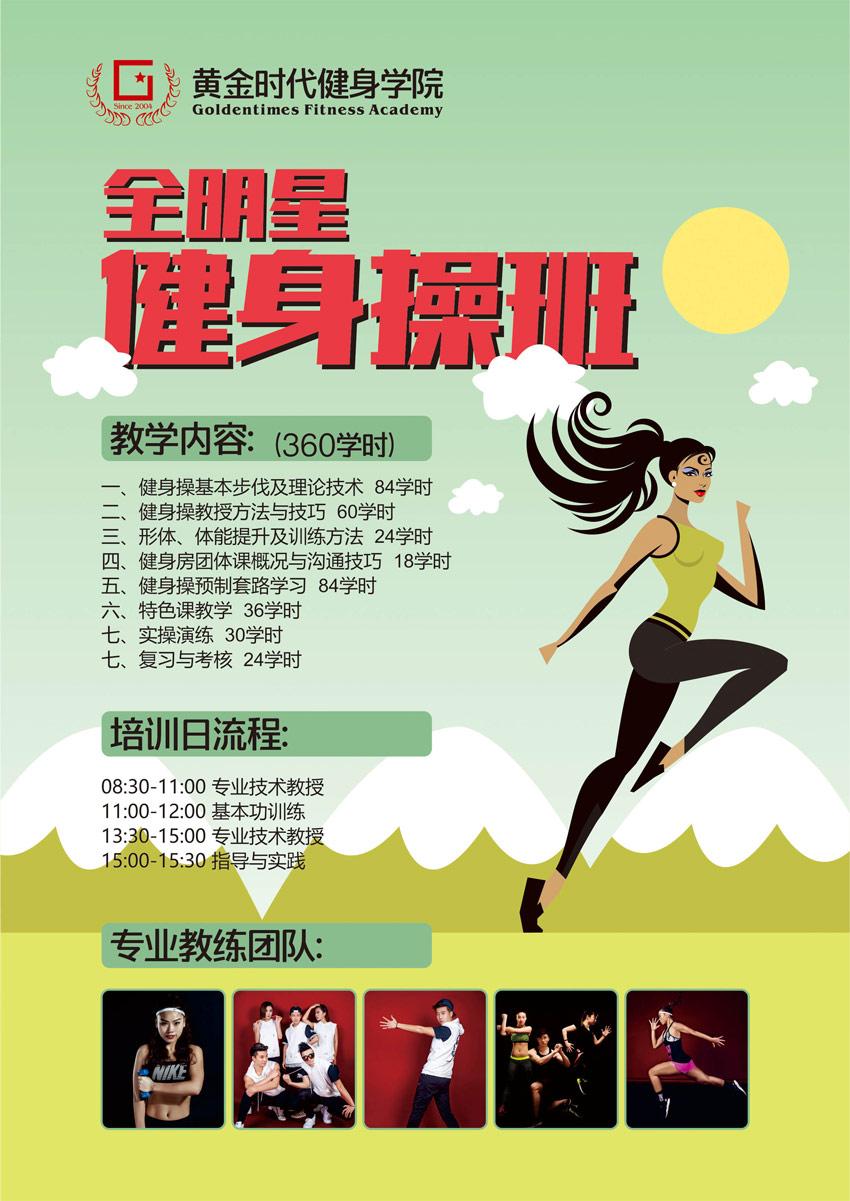 郑州黄金时代私人健身教练培训机构