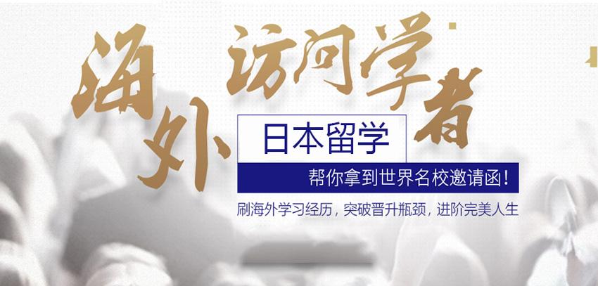 上海昂立研究生日本留学申请