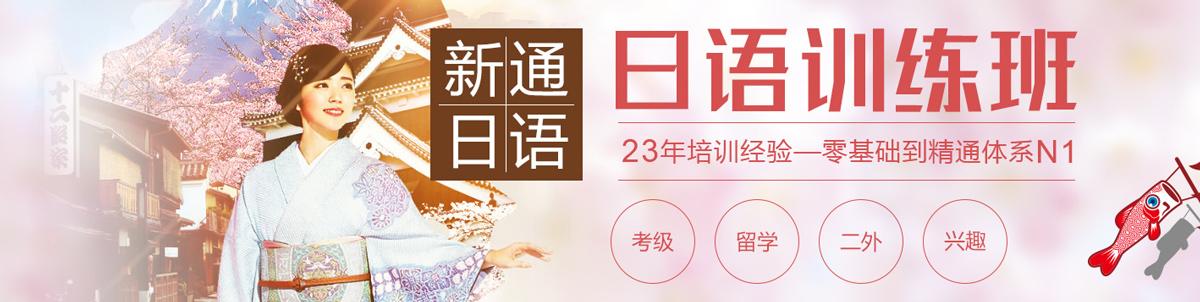 北京日语培训机构