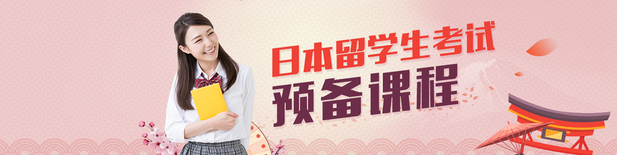 北京日语留学培训机构