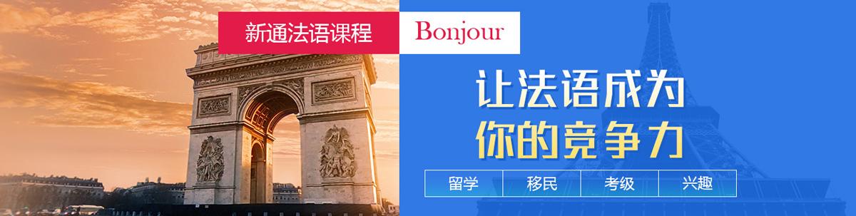 鄭州法語培訓機構