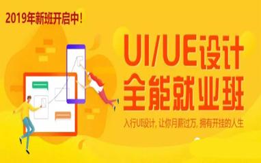 UI/UE設計