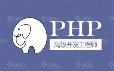 PHP培训班