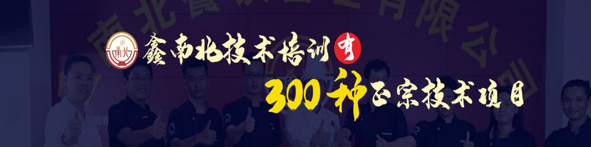 深圳鑫南北小吃培训学校