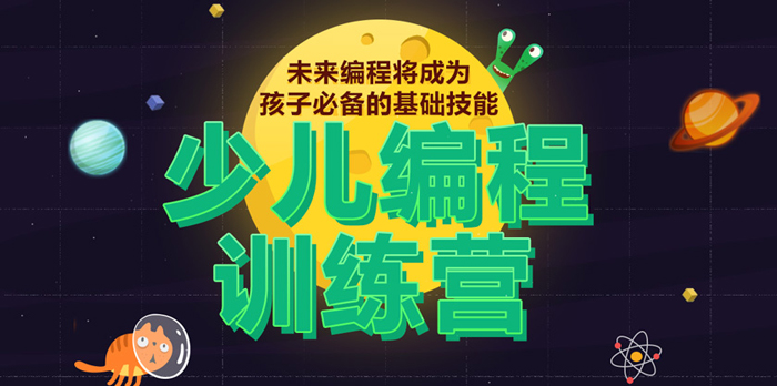 台州市专业的少儿编程培训机构报名在线