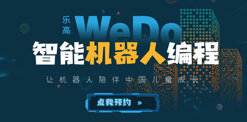 南京市哪里有好的少儿机器人课程培训班