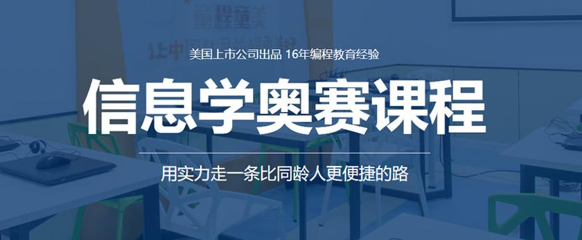 南京专业的NOIP信息学奥赛培训机构学费标准