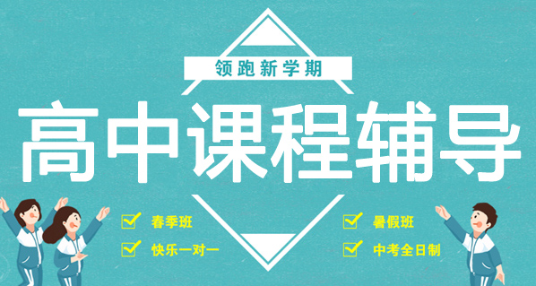 长沙高中课程辅导