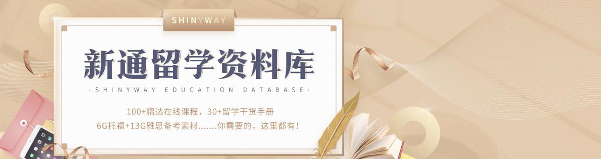 重庆新通教育机构