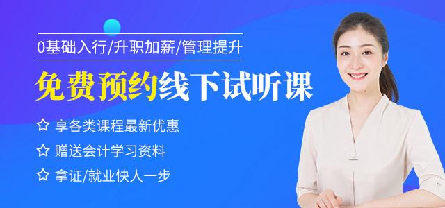 广州白云区财务会计课程选择哪家