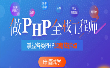 PHP培訓