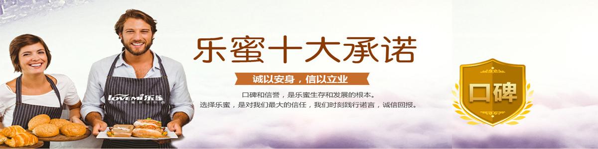 宁波乐蜜西点培训学校
