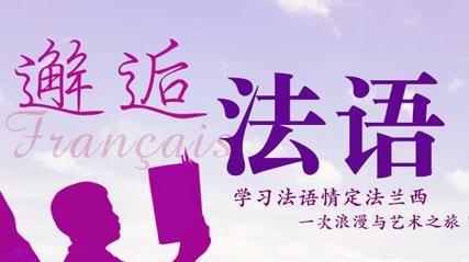 天津法语培训
