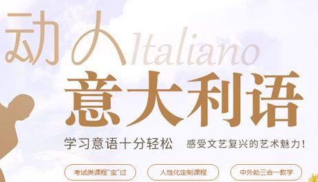 杭州意大利语培训