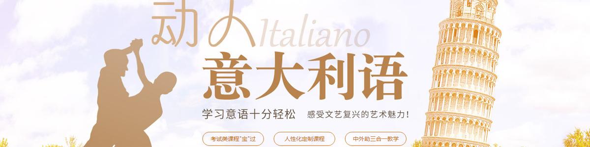 杭州意大利语
